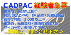 Recruit_CADPACjpg.jpg